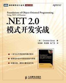 .NET 2.0模式开发实战