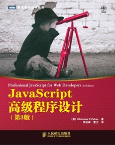 JavaScript高級程序設計(第3版)