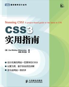 CSS3实用指南