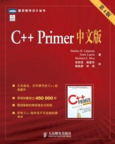 C++ Primer中文版(第4版)