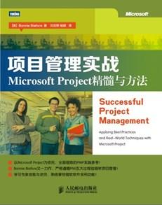 項目管理實戰:Microsoft Project精髓與方法
