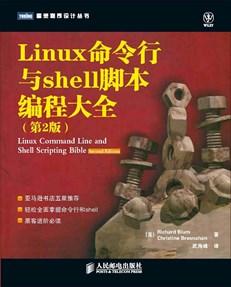 Linux命令行與Shell腳本編程大全(第2版)
