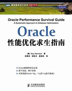 Oracle性能优化求生指南