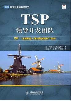 TSP:领导开发团队