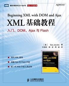 XML基础教程:入门、DOM、Ajax与Flash