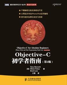 Objective-C初学者指南(第2版)