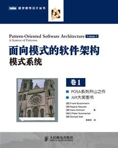 """面向模式的软件架构,卷1:模式系统(软件模式领域的""""百科全书""""式著作、""""POSA""""五卷开山之作,经典、权威、实用,软件开发从业人员学习和研究设计模式的必读之作)"""