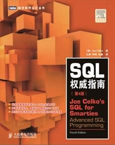 SQL权威指南(第4版)
