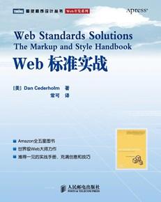 Web标准实战