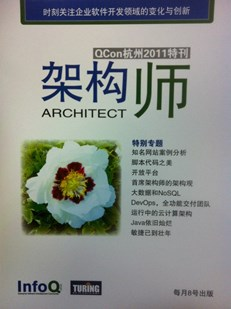 架构师:QCon2011特刊
