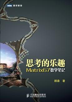 思考的樂趣:Matrix67數學筆記