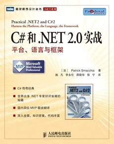 C#和.NET 2.0实战:平台、语言与框架