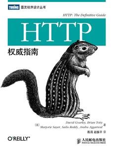 HTTP權威指南