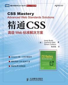 精通CSS:高级Web标准解决方案