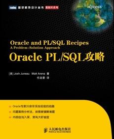 Oracle PL/SQL攻略