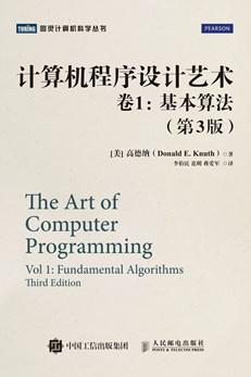 计算机程序设计艺术 卷1:基本算法(第3版)