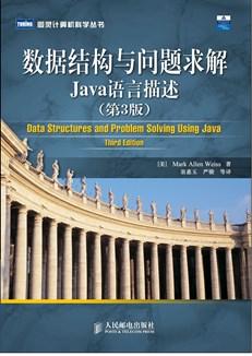 数据结构与问题求解——Java语言描述(第3版)