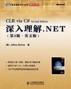 深入理解.NET(第2版•英文版)