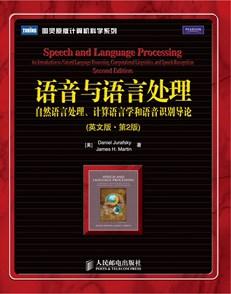 语音与语言处理:自然语言处理、计算语言学和语音识别导论(英文版?第2版)