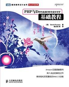 PHP与Dreamweaver基础教程