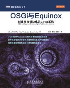 OSGi与Equinox:创建高度模块化的Java系统