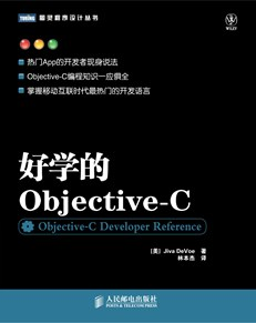 好学的Objective-C