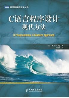 C語言程序設計:現代方法
