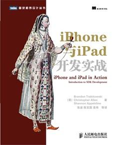 iPhone与iPad开发实战