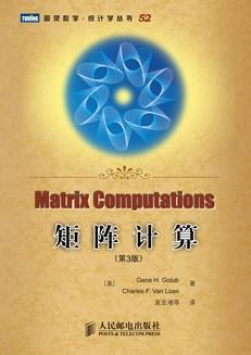 矩阵计算(第3版)