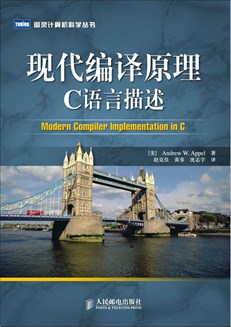 現代編譯原理——C語言描述