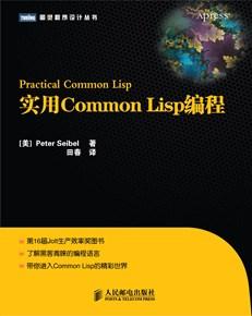 实用Common Lisp编程