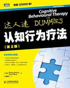 达人迷:认知行为疗法(第2版)