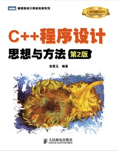 C++程序设计:思想与方法(第2版)