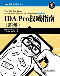 IDA Pro权威指南(第2版)