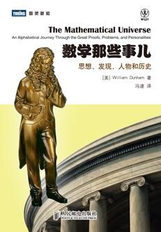 数学那些事儿:思想、发现、人物和历史
