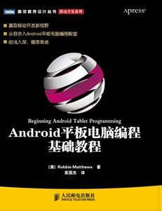 Android 平板电脑编程基础教程
