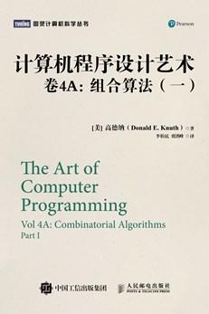 計算機程序設計藝術  卷4A:組合算法(一)