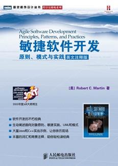 敏捷软件开发:原则、模式与实践(英文注释版)