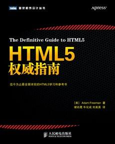 HTML5权威指南(迄今为止最全面详实的网页设计参考书)