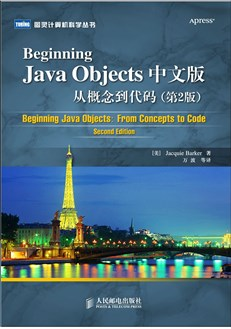 Beginning Java Objects中文版:从概念到代码(第2版)