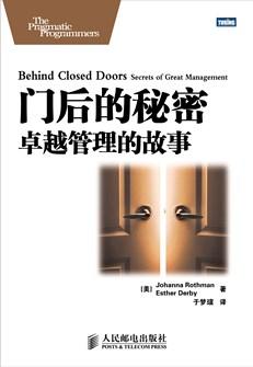 門后的秘密:卓越管理的故事