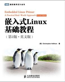 嵌入式Linux基礎教程(第2版?英文版)