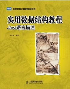 实用数据结构教程:Java语言描述