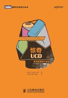 惊奇UCD:高效重塑用户体验
