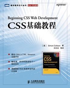 CSS基础教程