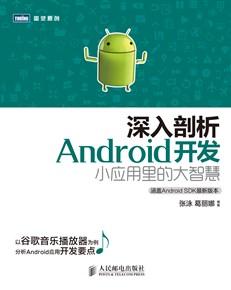 深入剖析Android开发:小应用里的大智慧