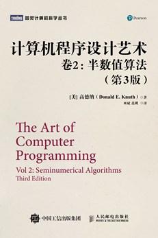 計算機程序設計藝術 卷2:半數值算法(第3版)