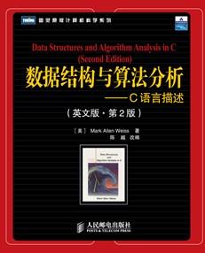 数据结构与算法分析——C语言描述(英文版第2版)