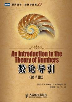 数论导引(第5版)