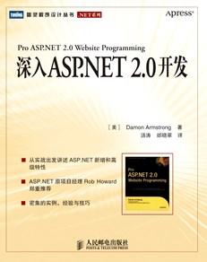 深入ASP.NET 2.0开发